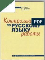 Контрольные работы.pdf
