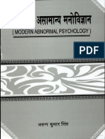 Aadhunik Ashamanya Manovigyan(MODERN ABNORMAL PSYCHOLOGY)