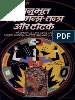 Anubhut Yantra Mantra Tantra Aur Totake