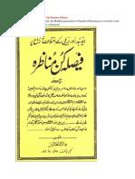 Faisla Kun Munazra –AKA- The Decisive Debate.