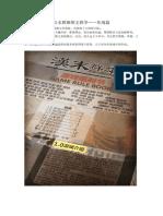 汉末群雄图文教学——作战篇