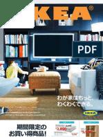 IKEA Catalogue 2011 Japanese