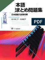 Japanese Exercises Proficiency Test