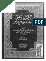 KibritAhmarFiBayan3loumCheikhAkbar.pdf