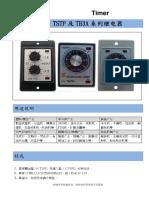 Ttdv Tstp Th3a Catalog