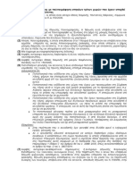politografisi_1.pdf