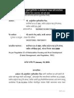 Janardhan Kedu Aaher Final Order