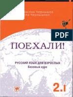 poexali.2.pdf
