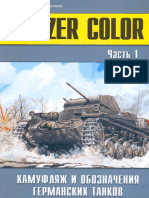 Military-Technical Series 145 Panzer Color Camouflage & Markings of German Tanks in Ww2 (Part 1)