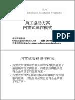 EAPS台南班-詹翔霖副教授講義-.員工協助方案內置式運作模式