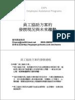 EAPS台南班-詹翔霖副教授講義-員工協助方案的發展現況與趨勢