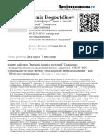 damir-bogoutdinov (1).pdf