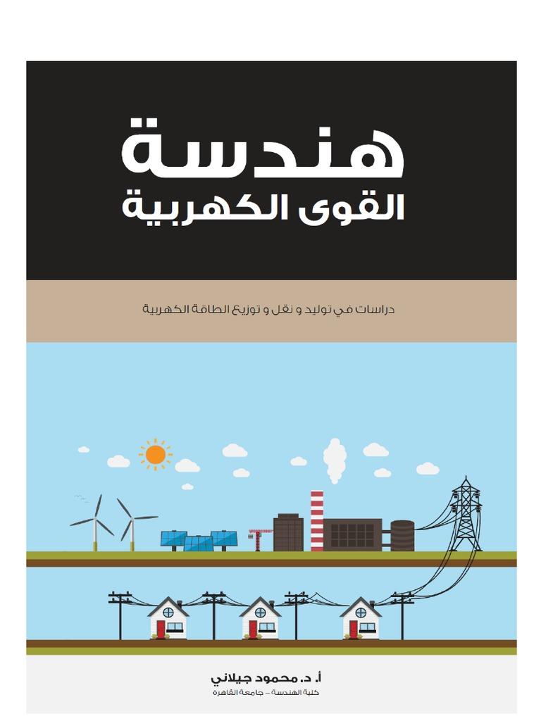 d185cf8fafaf5 Power Systems - Dr Mahmoud Gilani