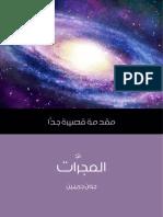 المجرات.pdf