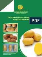 HE 2014 03 XaraktiristikaPoikilionPatatas