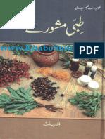 Tibbi-Mashwarey