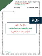دليل بناء اختبار مادة التكنولوجيا _ هندسة الطرائق