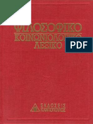 9f68b20b45f Φιλοσοφικό-Κοινωνιολογικό-Λεξικό-Γ'-–-http-www-projethomere-com.pdf