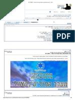 פרש - ערב מורשת מערך המודיעין של חיל האוויר - 12.7