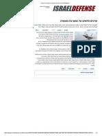פרטים חדשים על המערכת האסורה _ Israel Defense
