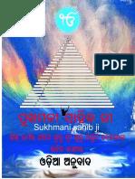 sukhmanee saahib jee.pdf