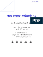 Reman Shabad Bengali