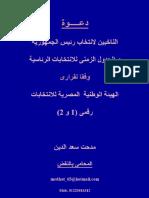 قرارى الهيئة الوطنية للانتخابات بدعوة الناخبين والجدول الزمنى لانتخابات الرئاسة المصرية