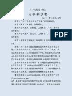 Kasus Hukum Fujian Yarui Marine