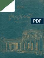 Muqadma e Mirzaia Bahawalpur 2