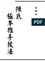 Wang Xi'an - Chen Family Taijiquan Tuishou.pdf