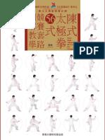 Chen Style Taijiquan 56 Form Fo - Gu, Qing
