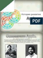 Istoriya Razvitiya Apple