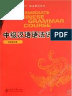 中级汉语语法讲义
