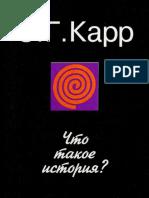 1karr e g Chto Takoe Istoriya Rassuzhdeniya o Teorii Istorii