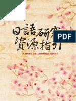 日文資源指引