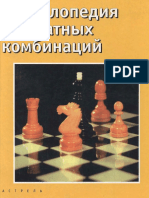 Kalinichenko_-_Encyclopedia_of_Chess_Combinations_(2004).pdf
