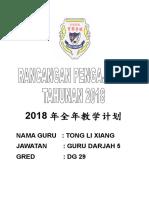 2018-RPT-cover1