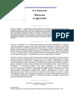 Новомуч. Михаил Новоселов - Письма к Друзьям