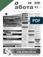 Aviso-rabota (DN) - 03/336/