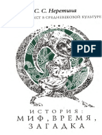Neretina S S Slovo i Text v Srednevekovoy Kulture