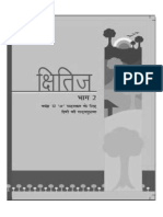 NCERT Hindi Class 10 Hindi Part 1