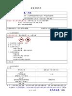 20171228134847_1061212_SDS液化石油氣-丙烷(加臭)