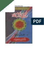 Shaykh Naumani Accepts Insulting Prophet is Kufr.
