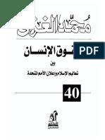 كتاب حقوق الانسان بين تعاليم الاسلام واعلان الامم المتحدة - محمد الغزالي