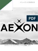 AEXON White Paper V6.3_Japanese