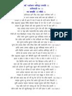 shabads 10- hindi
