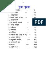 Sunder gutakaa - Hindi