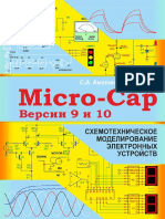 MC9-10_СФМЭИ_3