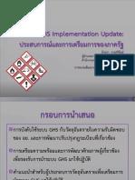 ผอ_อัจฉรา_GHS Implementation Update 290555-1.pdf