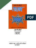 AajBhiKhareHainTalaab-AnupamMishra